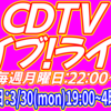 【新歌番組】『CDTVライブ!ライブ!』が始まりますヨ〜〜
