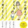 """佐藤ママの本"""" 3男1女東大理IIIの母 私は6歳までに子どもをこう育てました """"が発売されたそうです!"""