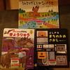 すごい!札幌市の図書館ネットワークシステム