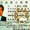 雨の西麻布・・・嘘、浦和(特定行政書士証票を受け取る)