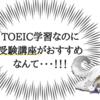 最短でTOEIC500点を目指す!スタディサプリ大学受験「英文法講座」で総復習がおすすめ