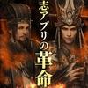 本物のゲーマーが続々参戦!圧倒的本格ストラテジーRPGゲームアプリ『三国覇王戦記』が熱い!