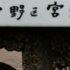 【中野区】宮里町