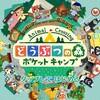 「どうぶつの森 ポケットキャンプ」のアプリ配信開始キタ━━(゚∀゚)━━!!!!