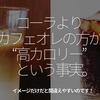 """235食目「コーラよりカフェオレの方が""""高カロリー""""という事実。」イメージだけだと間違えやすいのです!"""