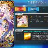 【FGO・Fate/GOまとめ】初期NP50%アップ系礼装まとめ
