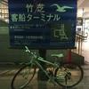 伊豆大島をサイクリングしてきた1