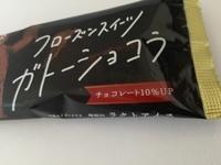 ファミマ限定「フローズンスイーツ」ガトーショコラがもっと「らしく」なって帰ってきた。チョコレートが10%UP。