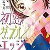 【50%OFF】初恋ダブルエッジ1巻~6巻【kindle電子書籍コミックセール情報】