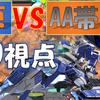 【EXVS2】AA帯ダブルオー(OO)ガンダム視点#10【無実況】