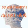 【なるほど心理学】あいまい表現から学ぶブログ・アフィリエイトへの応用