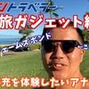 旅必須最新ガジェット編!ハワイ島でビデオカメラ搭載サングラス体験したらリア充すぎた!