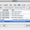 AquaSKKでGoogle日本語入力風サジェスト