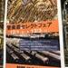 ハマちゃんの管楽器日誌 Vol.22 管楽器セレクトフェア開催!