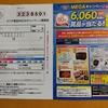 【20/08/31】カワチ薬品 - MEGAキャンペーン 第2弾【はがき・レシ】