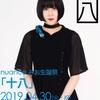 4/30(火・祝)nuance@横浜O-site