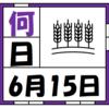 【雑学】6/15の今日は何の日?毎日食べるあの食べ物の日?