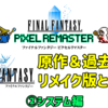 ピクセルリマスター版FF1における原作&過去のリメイク版との違いを紹介―②システム面での変更点