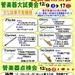 【管楽器点検会】12月10日(日)開催のご案内です!