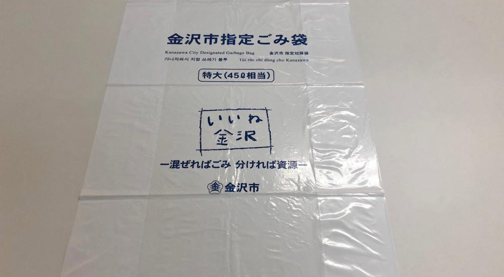 金沢市の家庭ごみ有料化について市役所に話を聞きに行ったら、金沢の未来を真剣に考えてくれていることがわかった【前編】