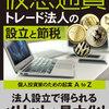 【書評】仮想通貨トレード法人の設立と節税