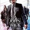 新年ビデオまつり「ジョン・ウィック」「ローズの秘密の頁」