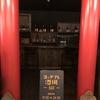 星野リゾート青森屋はお風呂も最高!透明のとろとろお風呂(´▽`)