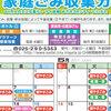 新潟市「ごみカレンダー」の調べ方!ゴミ出しの曜日を知りたい方へ
