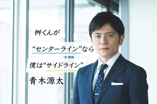 青木源太が同期・桝太一と最強「シンメ」になれた理由