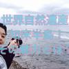 〈北海道〉世界自然遺産の知床半島!知床の魅力を大公開!北海道を旅しよう!