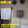 麺や高倉二条~2012年9月11杯目~