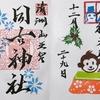 清洲 日吉神社で(2019年)12月限定御朱印をいただきました〜(愛知県清須市)2019/12/29