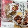 ヤマザキ 味わう秋 メープルフロランタンデニッシュ 食べてみました