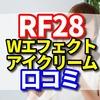 話題の成分でハリ肌に!RF28 Wエフェクトアイクリームの口コミと販売店情報