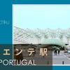 構造美が美しすぎる サンティアゴ・カラトラバ設計 オリエンテ駅 ふらっとポルトガル建築リスボン編Part6