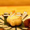 怒涛のニンニクラッシュ!激しいニンニク料理をご紹介,,,!!【TSUKUBAにんにく&和牛もつ鍋 39】