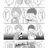 ビフォー生活~晩酌~