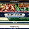 【チェンクロ3】大狩猟戦「聖王国編」最終結果!