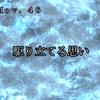 Mov.46 駆り立てる思い(1)