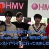 【noovy】台湾ボーイズバンドのインストアライブに行ってきました!【動画有り】2018.2.3