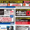 【5/13まで】ドスパラ『C4 LAN 2018 SPRING』出展記念 3大キャンペーンが凄い!