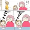 日常漫画『ビシャー!ビシャー!』