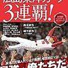 2018年11月の広島東洋カープ試合中継・日本シリーズ・日米野球放送予定(広島県外民対応)