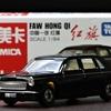 中国限定トミカ CN-11 FAW HONG QI(中国一汽  紅旗)(ホンチー、レッドフラック)