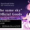 【FGO5周年】「under the same sky」の受注生産を忘れずに【限定商品】