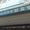 松陰神社前【ニコラス精養堂】オニオンブレッド ¥270
