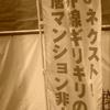 君の名はグランド・ガーラ川崎西口不買運動