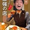 岐阜県観光大使のつれづれ~2020.06.20~
