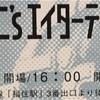 推しの凱旋公演のために札幌遠征した娘。ヲタが公演中止によって関ジャニのコンサートに行った話