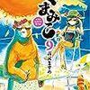 吉元ますめ先生『くまみこ』9巻  KADOKAWA / メディアファクトリー 感想。